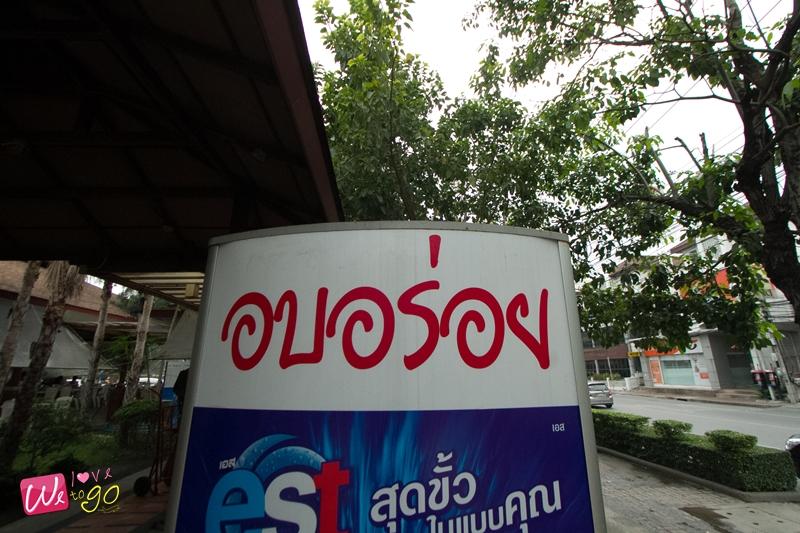 ร้านอบอร่อย 06