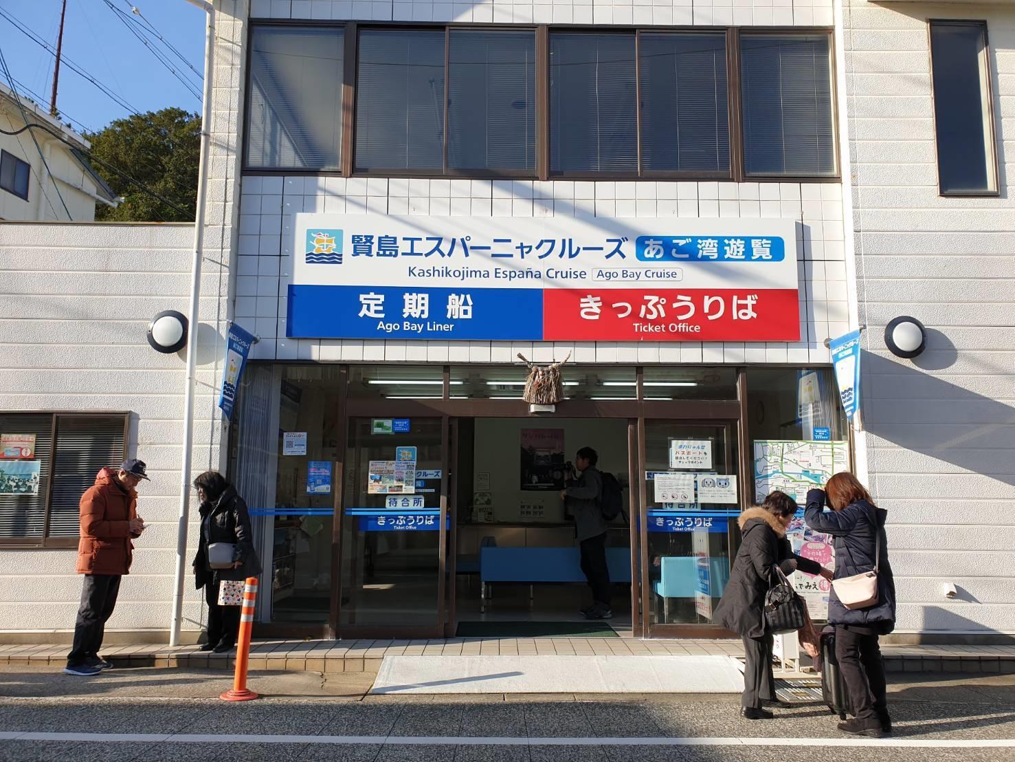 13. เรือ Kashikojima 200213 0011