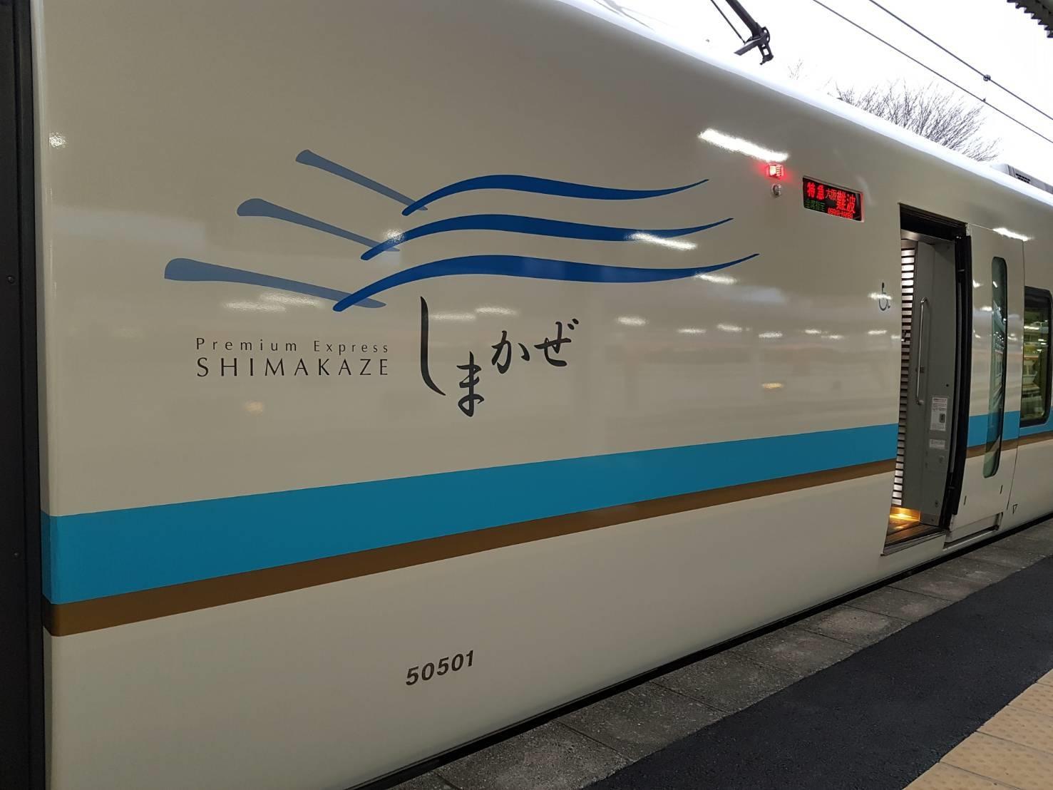 16.รถไฟด่วน Kintetsu 200213 0002