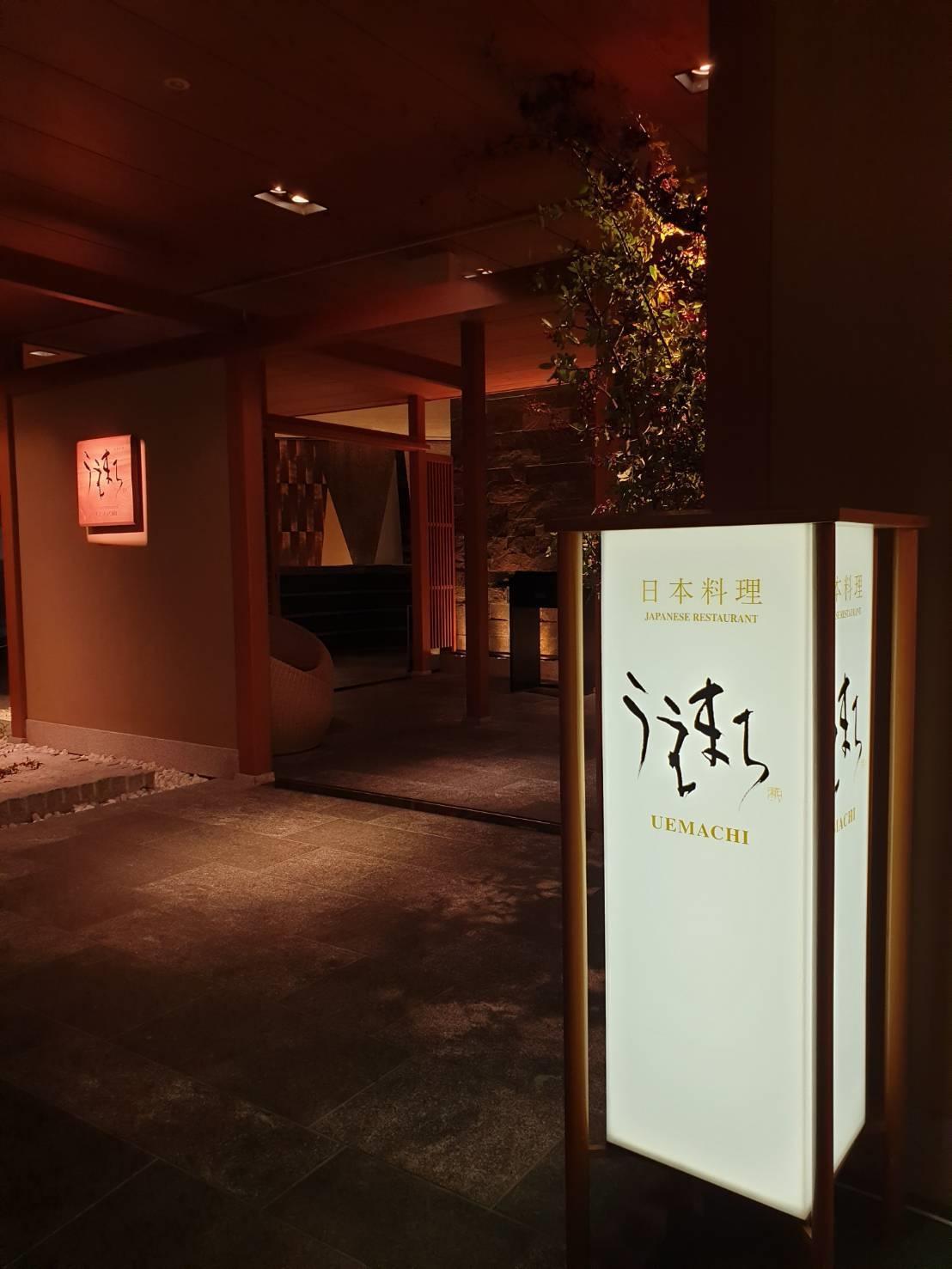 18 ห้องอาหาร Uemachi 200213 0001 1