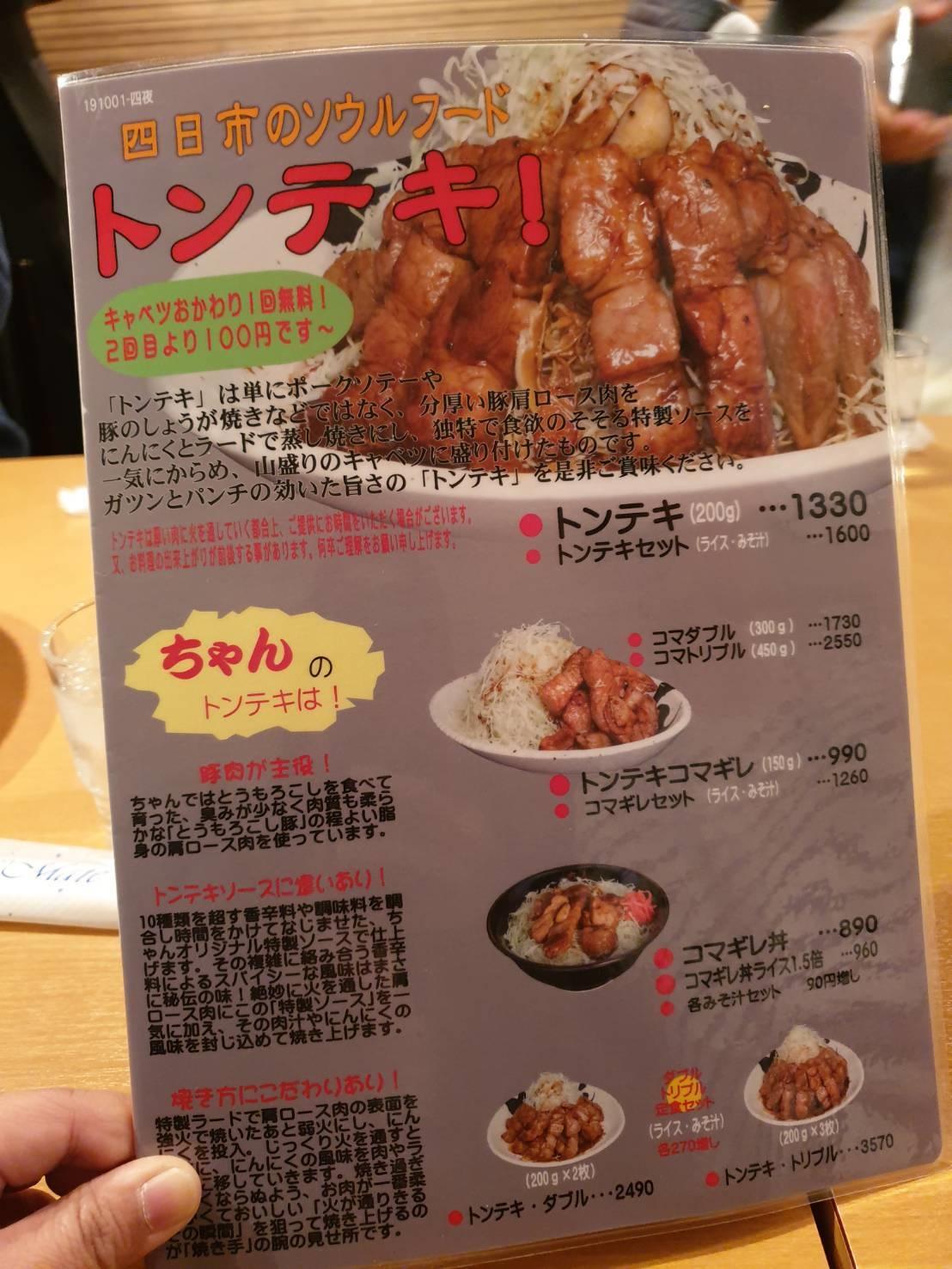 2.ร้าน Tonteki Chan 200211 0003 1