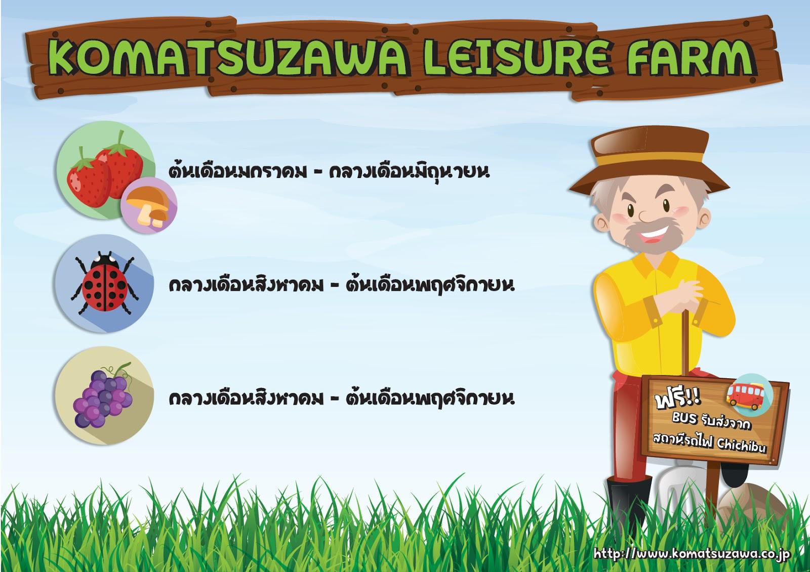 Komatsuzawa Leisure Farm 18