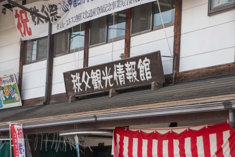 why tour in saitama ep2 04