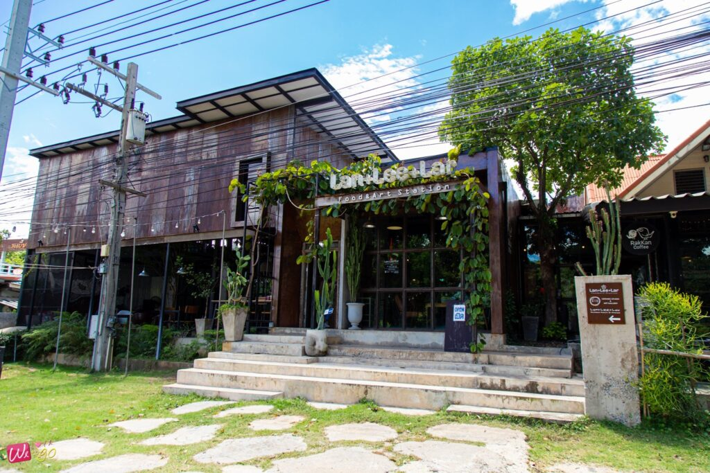 ลานลีลาร์ LanLeeLar FoodArt Station1