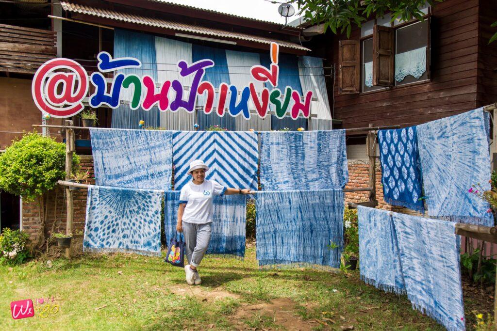 ศูนย์เรียนรู้การย้อมผ้าหม้อห้อม