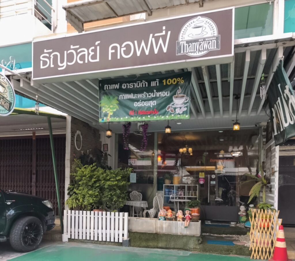 Thanyawan coffee หน้าร้าน