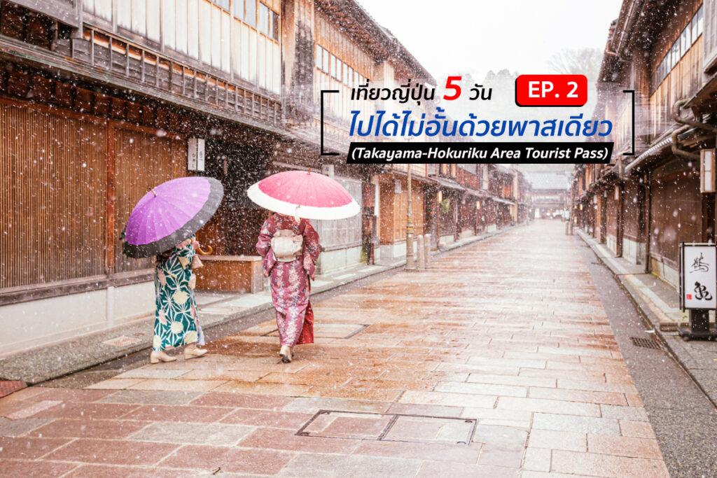 เที่ยวญี่ปุ่น 5 วัน EP.2
