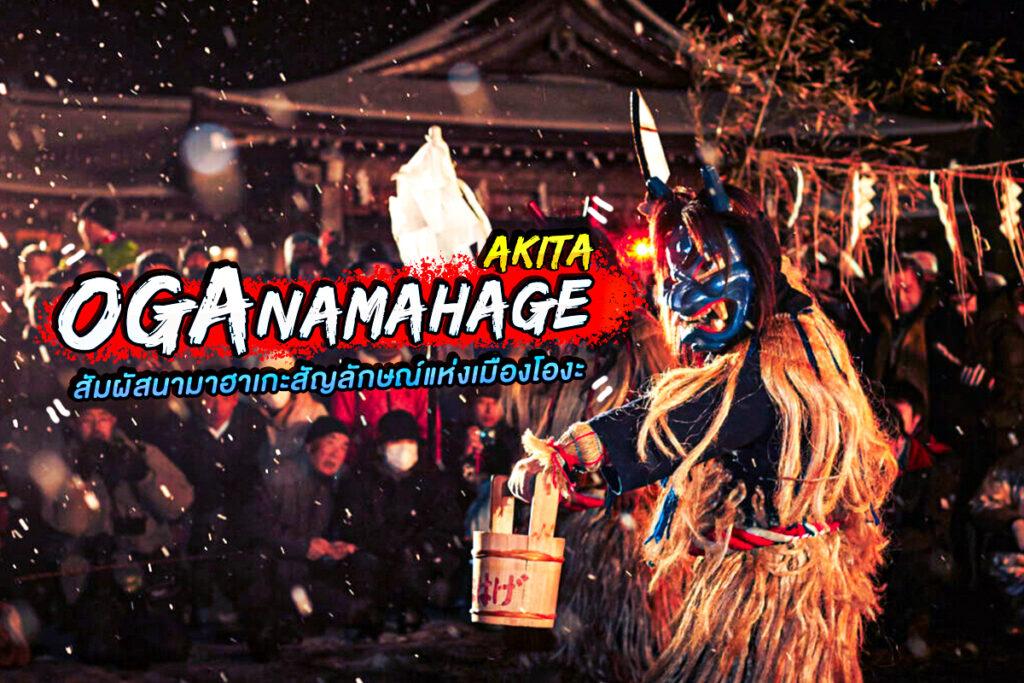 Oga Namahage Akita