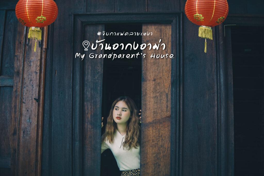cover web grand